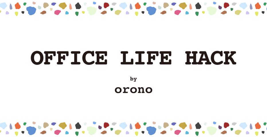 officelifehack - オフィスライフをもっと楽しく! OFFICE LIFE HACK by orono